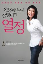 SBS 아나운서 윤영미의 열정