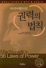 마키아벨리의 권력의 법칙