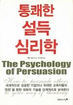 통쾌한 설득 심리학