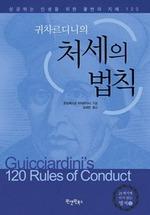 귀차르디니의 처세의 법칙