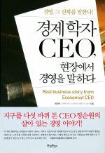 경제학자 CEO, 현장에서 경영을 말하다