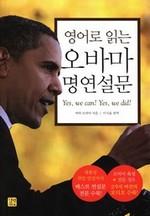 영어로 읽는 오바마 연설문