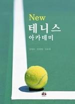 New 테니스 아카데미