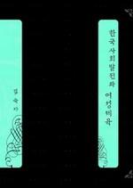 한국사회발전과 여성체육