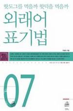 외래어 표기법