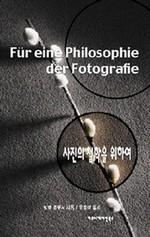 사진의 철학을 위하여