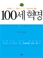 100세 혁명