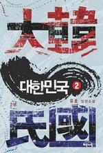 대한민국 2부 2권