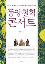 동양철학 콘서트