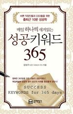 성공 키워드 365