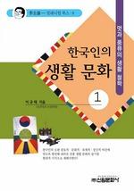 한국인의 생활 문화 1