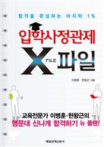 입학사정관제 X파일