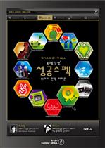 중ㆍ고등학생 성공스펙 11가지 전략아이콘