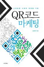QR코드 마케팅