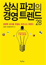 상식 파괴의 경영 트렌드 28