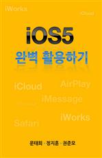 iOS5 완벽 활용하기