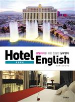 호텔 영어