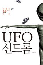 UFO 신드롬