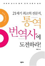 통역 번역사에 도전하라