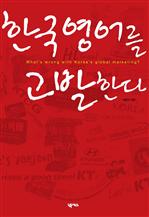 한국영어를 고발한다