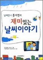 날씨언니 홍서연의 재미있는 날씨 이야기