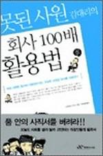 못된사원 김대리의 회사 100배 활용법